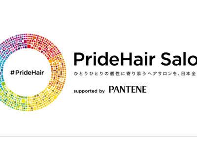誰もが安心して自分らしくいられる世界を目指して… パンテーン「#PrideHair・サロン」プロジェクトに注目!