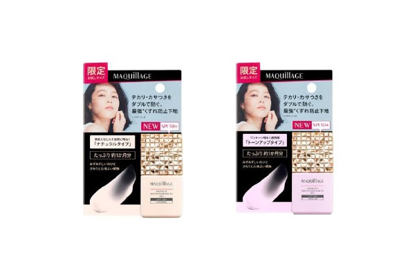 【マキアージュ】ドラマティックスキンセンサーベース EX UV+(ミニサイズ)