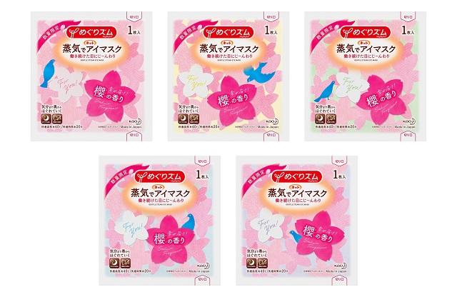 【花王】『めぐりズム 蒸気でホットアイマスク 幸せ届け!櫻(さくら)の香り』