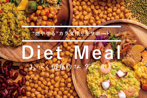 【FIT FOOD HOME】ダイエットミール