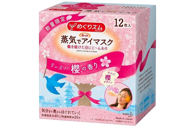 main【花王】『めぐりズム 蒸気でホットアイマスク 幸せ届け!櫻(さくら)の香り』