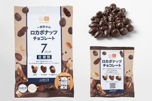 【デルタインターナショナル】『一週間分のロカボナッツチョコレート』