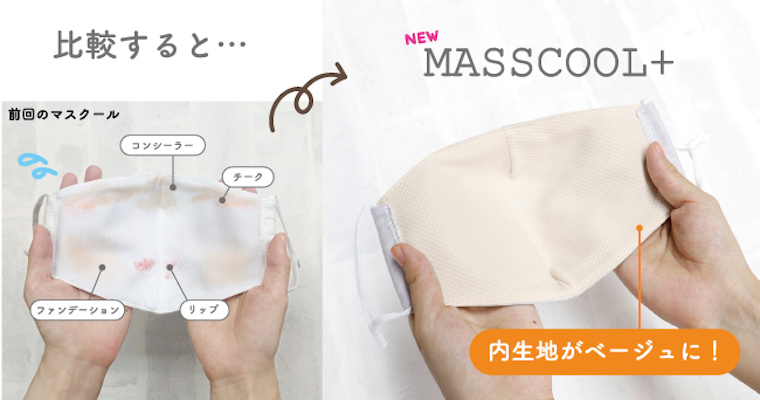 【マスクール】MASSCOOL+(マスクールプラス)
