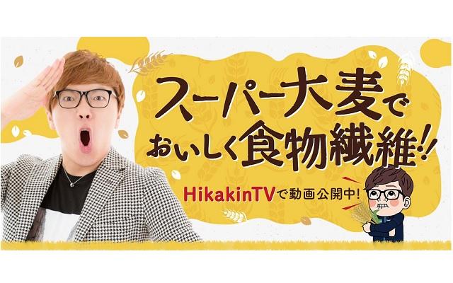 """【ファミマ】HIKAKINが""""ヘルシーなおにぎり""""に…!? 今話題の「腸活」におすすめ!"""