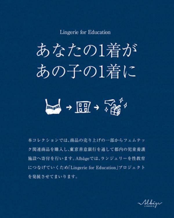 【アルバージェランジェリー】Lingerie for Education