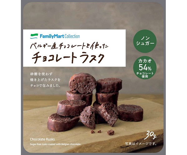 2ファミリーマート『ベルギー産チョコレートを使ったチョコレートラスク』