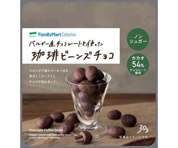 3ファミリーマート『ベルギー産チョコレートを使った珈琲ビーンズチョコ』