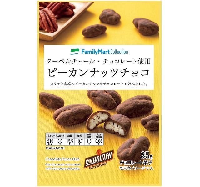 5ファミリーマート『ファミリーマートコレクション ピーカンナッツチョコ』