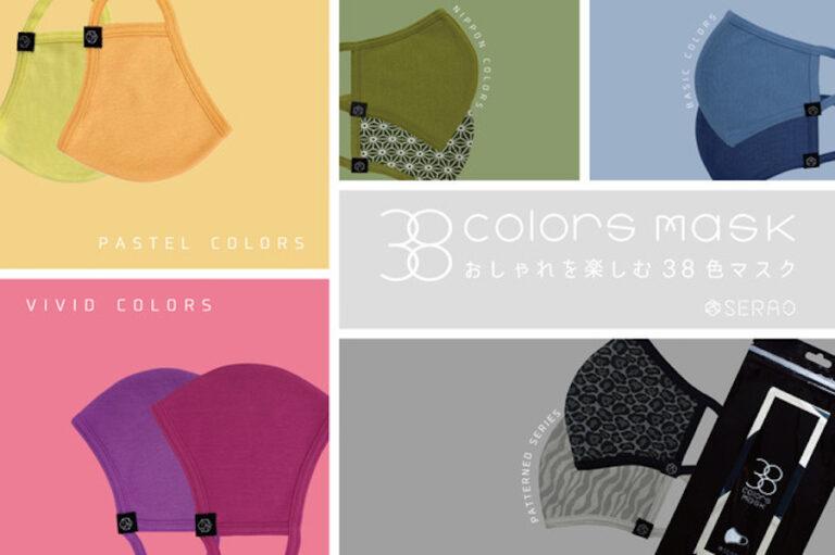 【SERAO) 38 Colors Mask