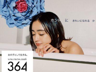 """可愛さにうっとり… 安達祐実さんが""""ウンナナクール""""のイメージモデルに!"""