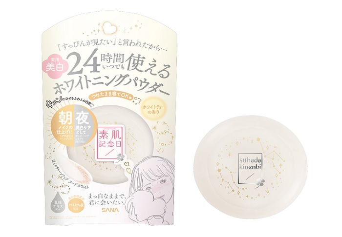 【サナ】『素肌記念日 薬用美白スキンケアパウダー』