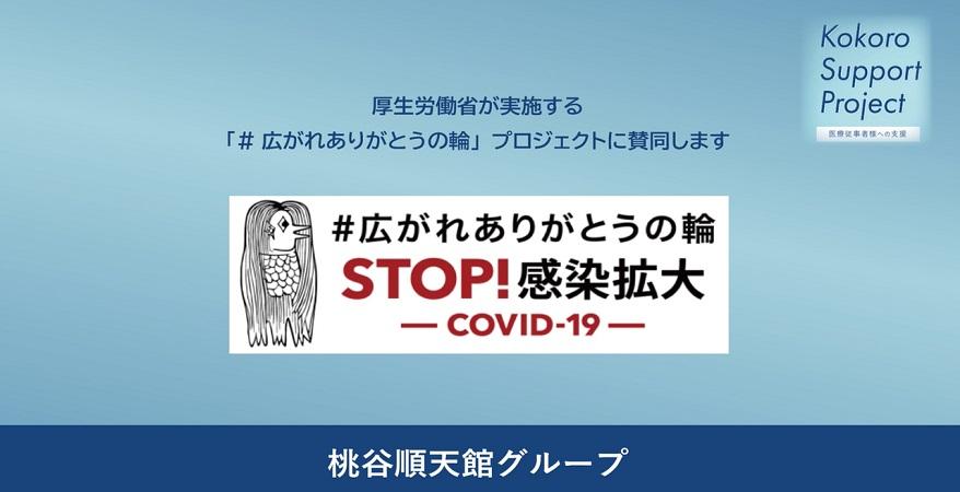 【桃谷順天館】Kokoro Support Project