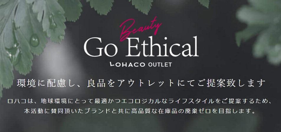 【ジョンソン・エンド・ジョンソン】Go ethical