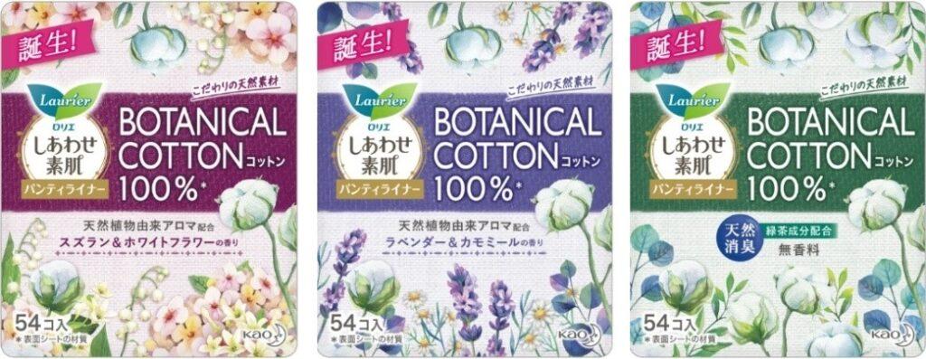 ロリエ しあわせ素肌 パンティライナー BOTANICAL COTTON100%