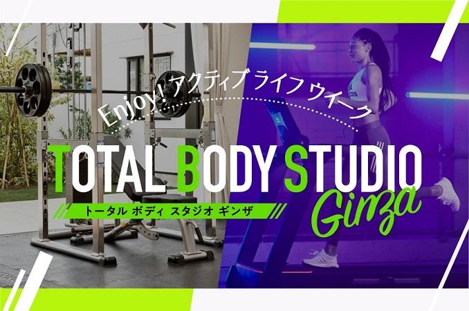 銀座三越Enjoy!アクティブ ライフ ウィーク TOTAL BODY STUDIO GINZA