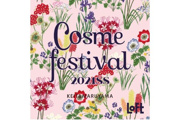 【ロフト】ロフト コスメフェスティバル2021SS