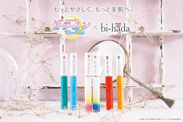 『bi-hada ompa L ホルダー替刃2個付』