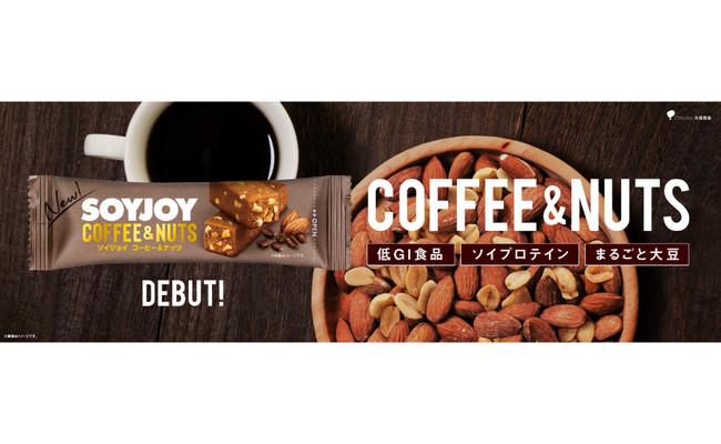 SOYJOY コーヒー&ナッツ