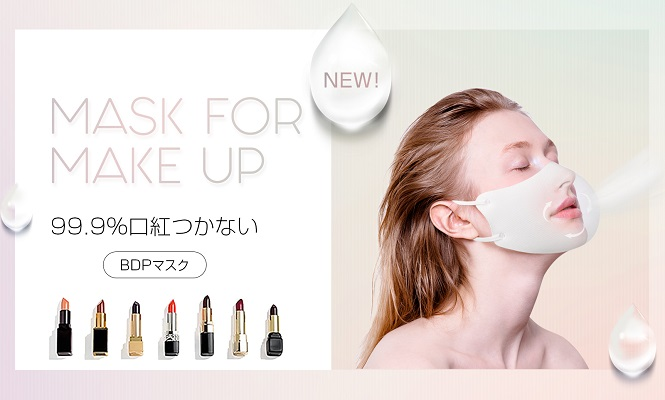 BDP Mask for make up