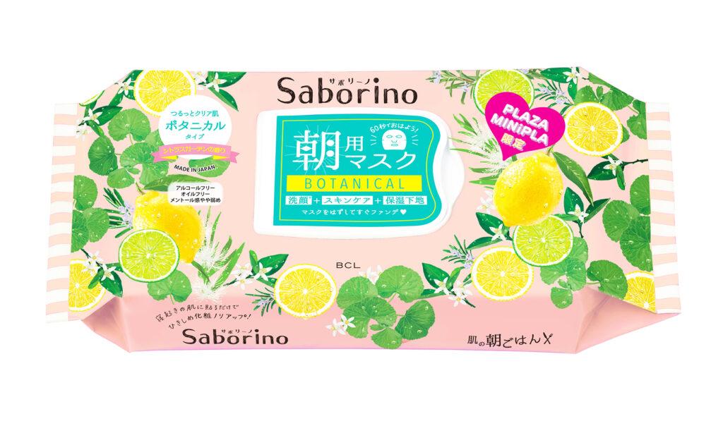 2サボリーノ 目ざまシート ボタニカルタイプ シトラスガーデンの香り<フェイスマスク>