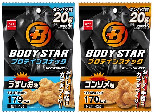 BODY STAR プロテインスナック(うすしお味/コンソメ味)
