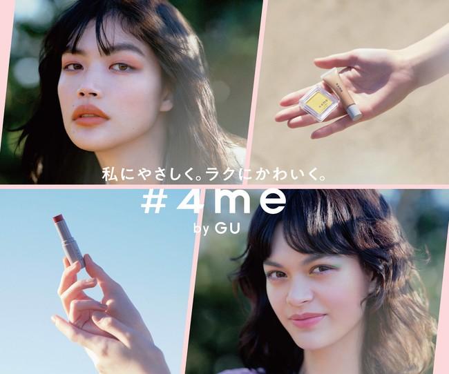 【#4me by GU】