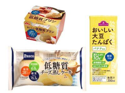 スーパーやイオンで買える! おいしくて満足度の高い「新作低糖質フード」3つ