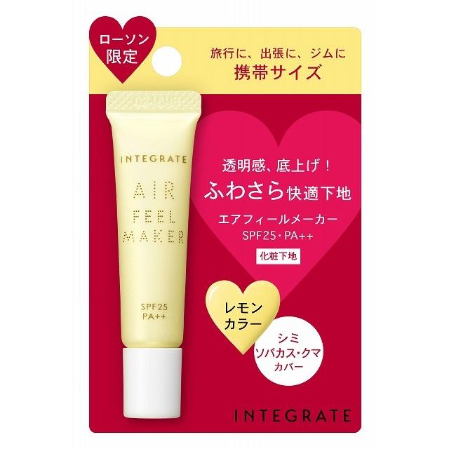 【インテグレート エアフィールメーカー (ミニ)】レモンカラー
