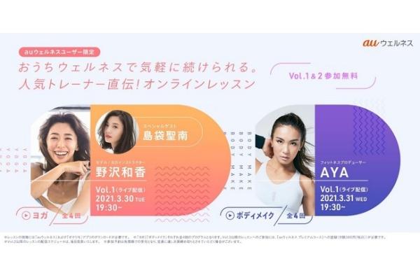 見なきゃ損! 野沢和香さん・AYAさんから無料でオンラインレッスンを受けれるのは今だけ