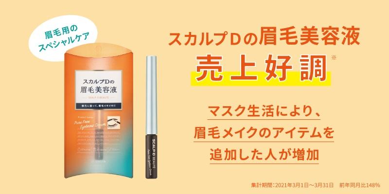 コロナ禍で「眉毛」の重要度が急増!スカルプDの眉毛美容液がおすすめです