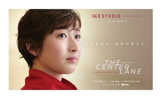 運命は自らの選択で切り拓ける… 池江璃花子選手の強いメッセージが胸を打つ「SK-II」の動画が公開中
