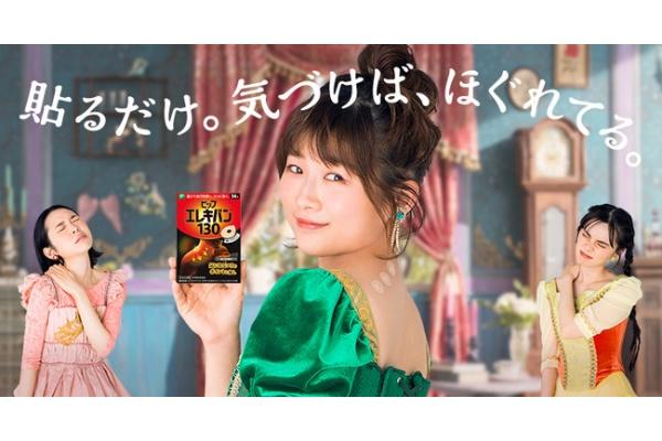 女優の伊藤沙莉さんが出演!ピップエレキバンから新CM「コリコリ3姉妹」篇が2021年4月3日(土)より順次公開!
