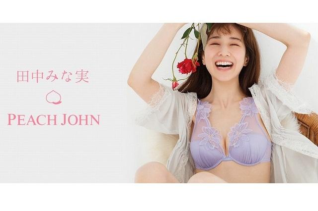 【632】田中みな実さんの魅力たっぷり! 「PEACH JOHN」夏の新ビジュアル公開