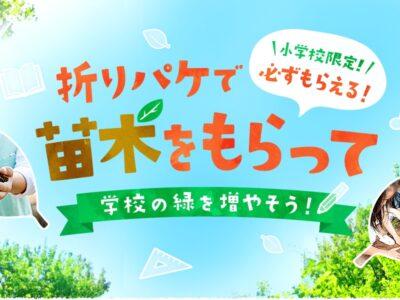 子どもと一緒に楽しくサステナブルを知る! 小学校に苗木をプレゼントする「カルビー」の取り組みに注目
