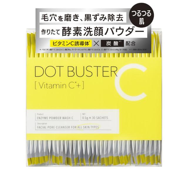 『ドットバスター 酵素洗顔パウダー』¥1,540