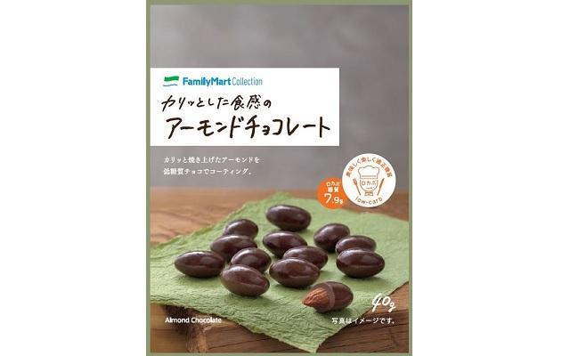 【ファミリーマート】『カリッとした食感のアーモンドチョコレート』
