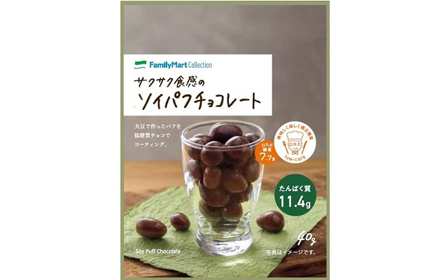 【ファミリーマート】『サクサク食感のソイパフチョコレート』
