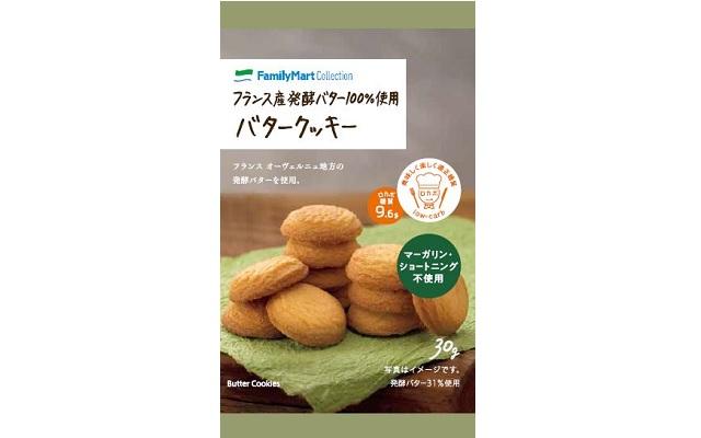 【ファミリーマート】『フランス産発酵バター100%使用バタークッキー』