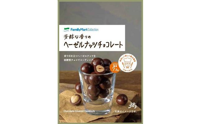 【ファミリーマート】『芳醇な香りのヘーゼルナッツチョコレート』