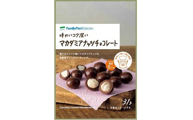【ファミリーマート】『味わいコク深いマカダミアナッツチョコレート』