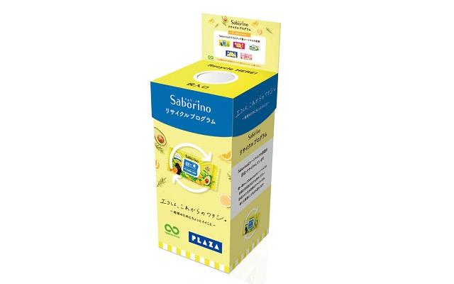 【サボリーノ】空容器回収ボックス