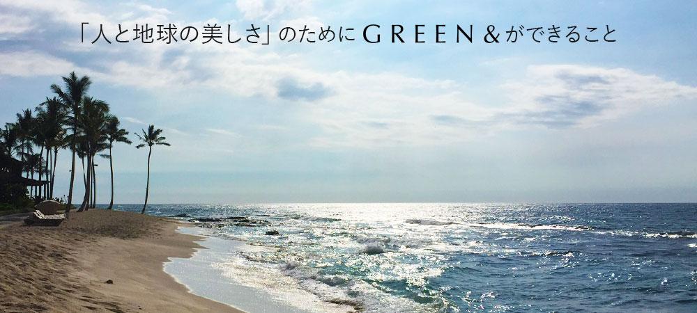【GREEN&】