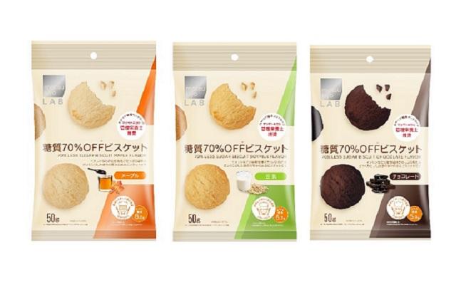 【マツモトキヨシ】『糖質70%OFFビスケットメープル味/豆乳味/チョコレート味』