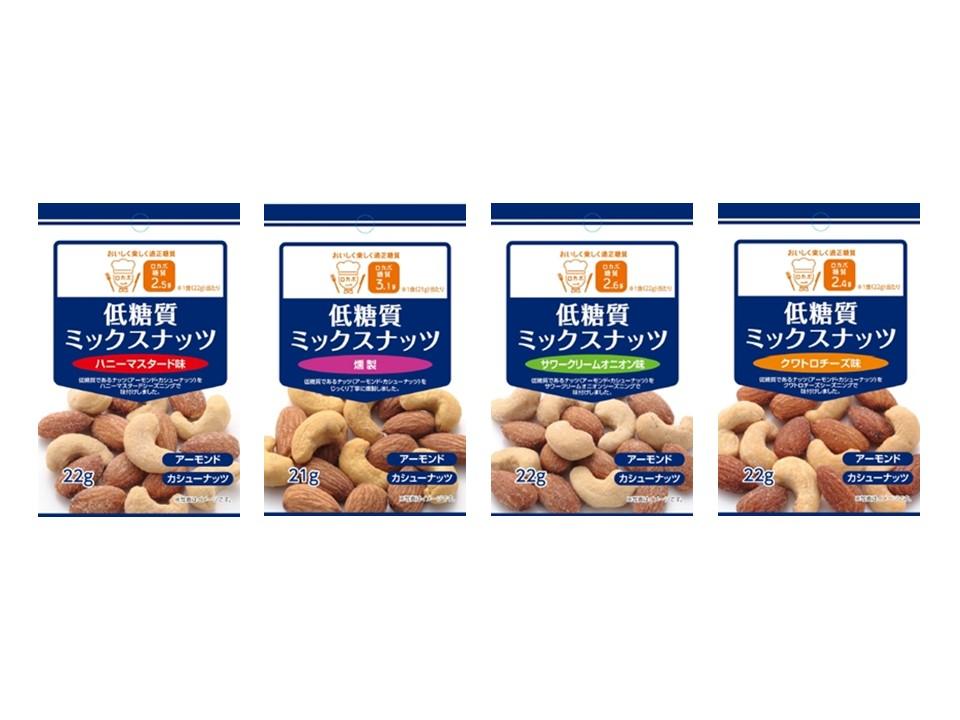 【クリート株式会社】低糖質ミックスナッツ