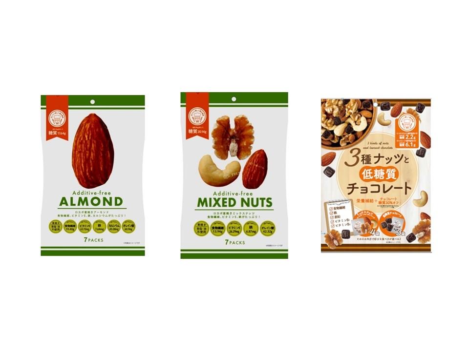 【クリート株式会社】『ロカボ 素焼きアーモンド/素焼きミックスナッツ 7P』、『3種ナッツと低糖質チョコレート』