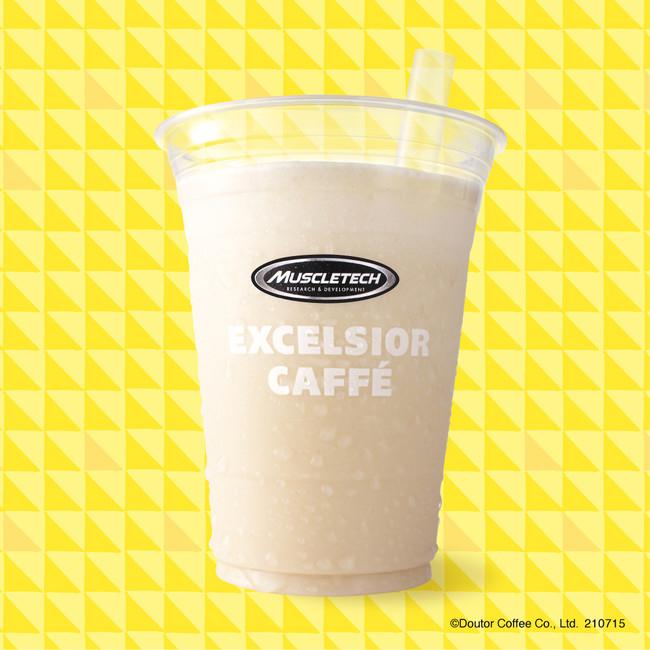 【エクセルシオール カフェ】『プロテインミルクスムージー~バナナキャラメル~』