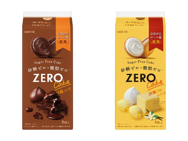 【株式会社ロッテ】  『ゼロ シュガーフリーケーキ(芳醇ショコラ/発酵バター×バニラ)』