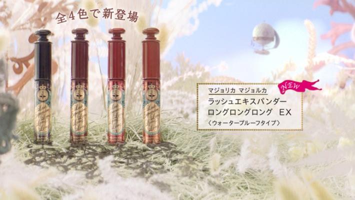 【資生堂】マジョリカマジョルカラッシュエキスパンダー ロングロングロング EX_商品画像