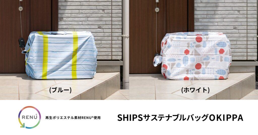 SHIPS OKIPPA サスティナブル エコバッグ 宅配 置き配