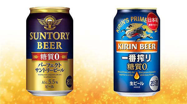 サントリー『パーフェクトサントリービール』/キリン『一番搾り 糖質ゼロ』